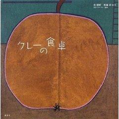パウル・クレー 東洋への夢_f0082141_2049041.jpg