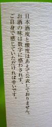 『桂川』 群馬県前橋市 柳澤酒造_f0193752_21124640.jpg