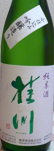 『桂川』 群馬県前橋市 柳澤酒造_f0193752_21384126.jpg