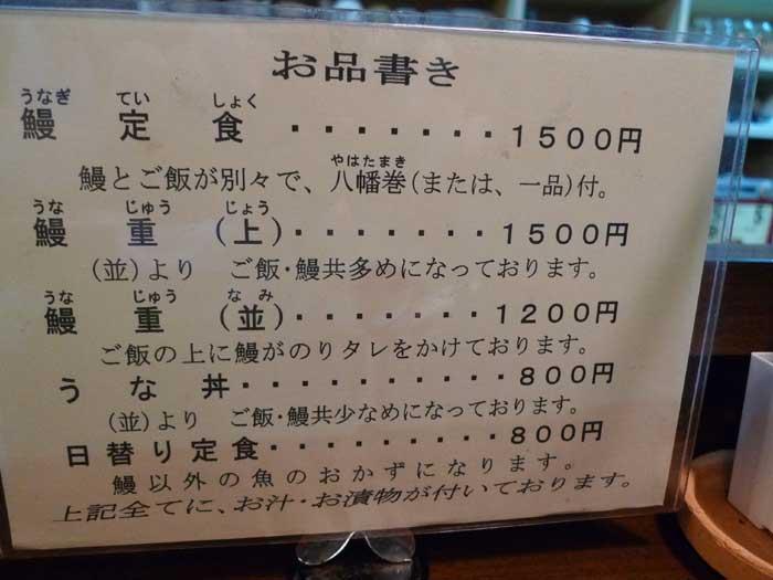 うなぎ 播州山 @ 姫路 飾磨駅前_e0024756_3501040.jpg