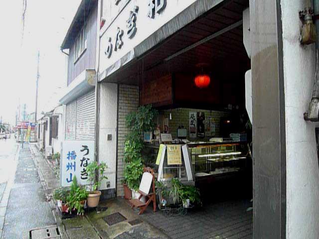 うなぎ 播州山 @ 姫路 飾磨駅前_e0024756_3502147.jpg