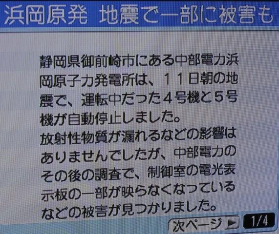 Hamaoka Nuclear Plant near Mt. Fuji_c0157558_2257558.jpg