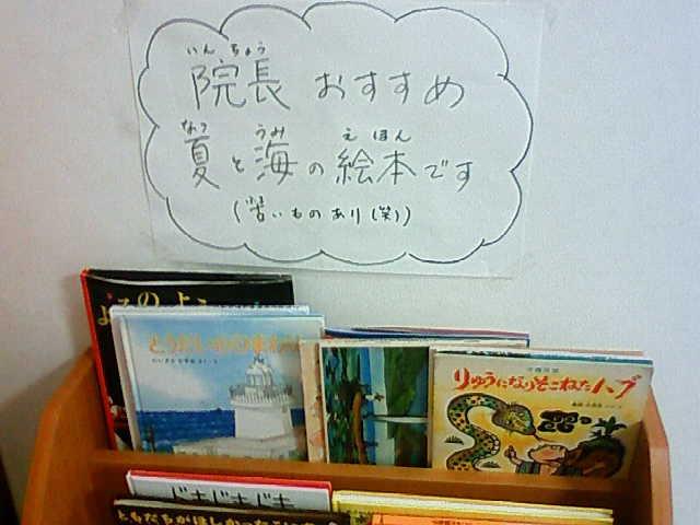 なごみの夏・海絵本_c0009280_1653854.jpg