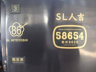 幻の夏フェス&SL&KUMA 二日目_d0144184_2245076.jpg