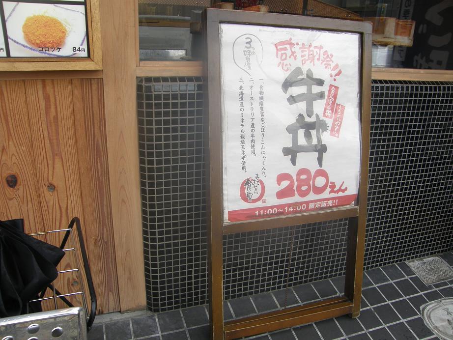 関目食堂(まいどおおきに食堂)  関目高殿店_c0118393_11421173.jpg