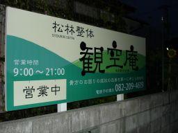 牛田の観空庵は癒しの場所です!_e0166301_23414924.jpg