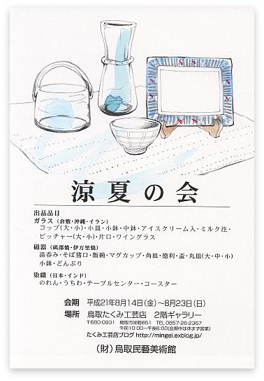 「涼夏の会」予告_f0197821_157750.jpg