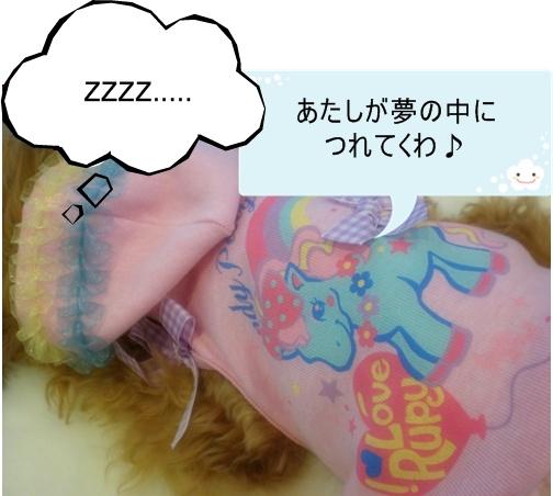 LOVERUPY新作のお知らせ_b0084929_16284345.jpg