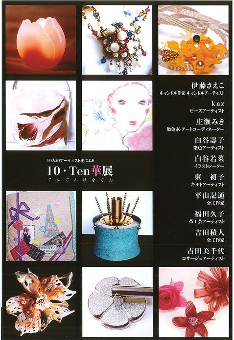 * 10・Ten 華展 大阪_e0106552_10493964.jpg