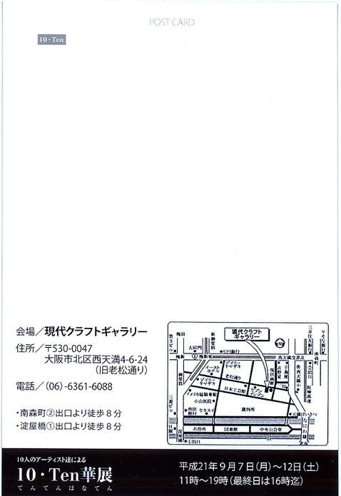 * 10・Ten 華展 大阪_e0106552_10495172.jpg
