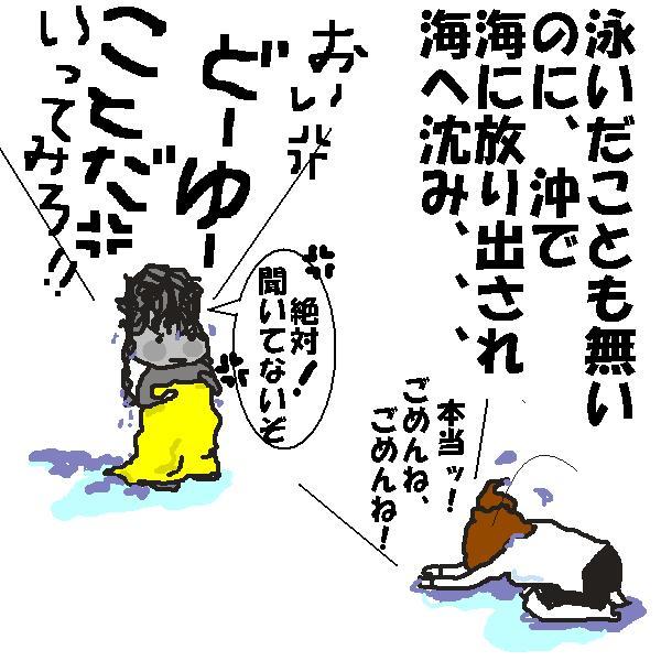 海検定/裏話。。。♪_f0096569_2344511.jpg