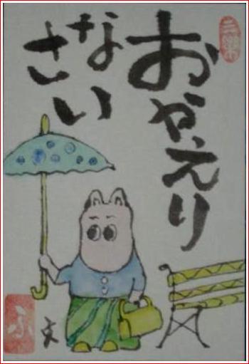 絵 手 紙 ( ムーミン ) 426_b0104092_12223310.jpg