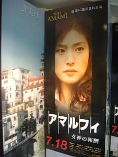 映画「アマルフィ」_a0091095_2043413.jpg