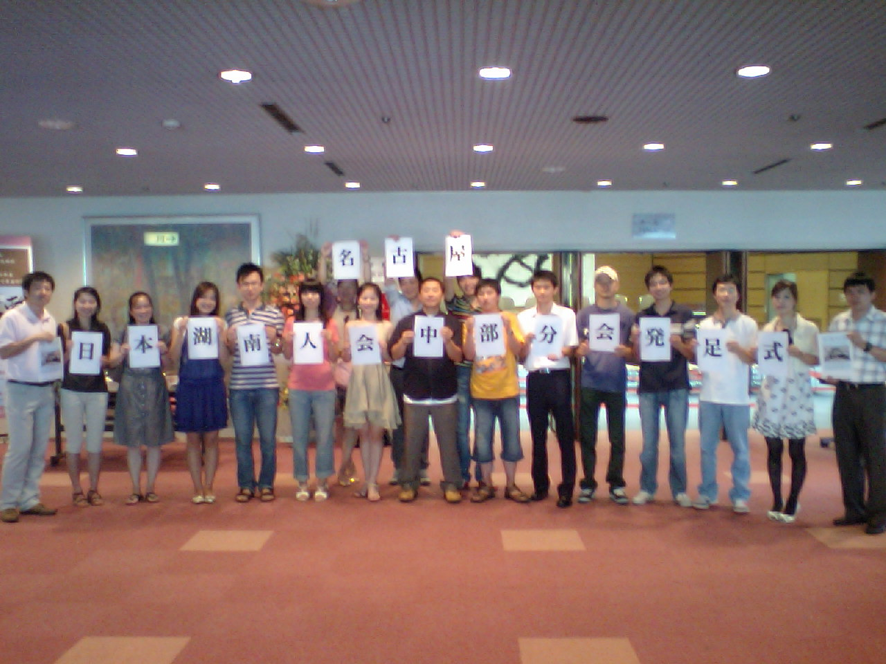 日本湖南人会中部分会在名古屋成立_d0027795_12303310.jpg
