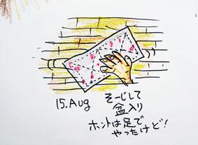 f0159114_1364844.jpg