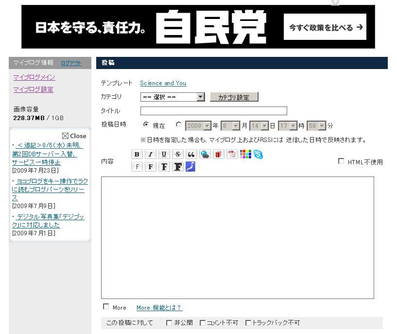エキサイトの投稿画面に「自民党」_c0025115_1845439.jpg