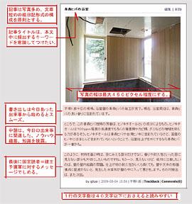 工務店・設計事務所のブログ活用術 入稿_d0017039_22303686.jpg