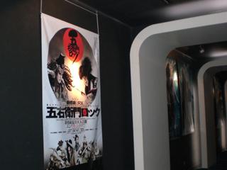 五右衛門ロック パネル展 in 北九州_f0162980_23304918.jpg