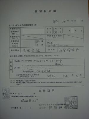 「在留証明書」の見本_d0132289_0394052.jpg