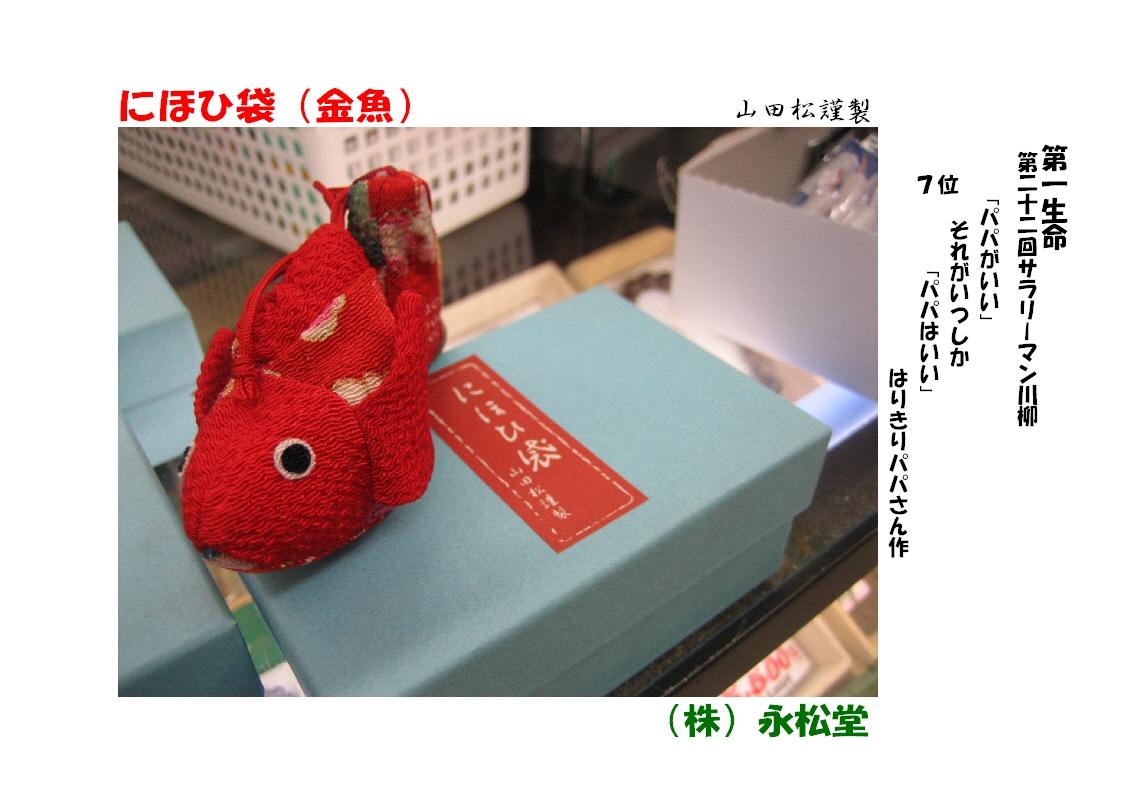 にほひ袋(金魚)&川柳_b0151490_12315492.jpg