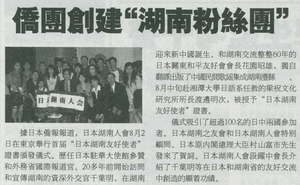 陽光導報 日本湖南人会の「日本湖南友好使者」授与式を報道_d0027795_1611475.jpg