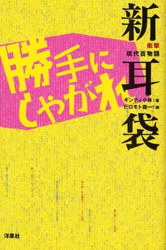 衝撃現代百物語 新耳袋勝手にしやがれ_a0093332_232876.jpg