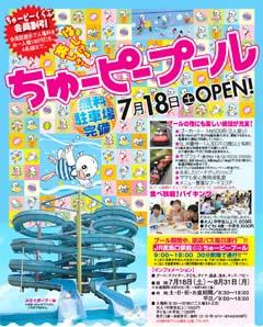 7月31日~8月2日、広島東洋カープ対横浜ベイスターズ3連戦_d0102724_1423276.jpg