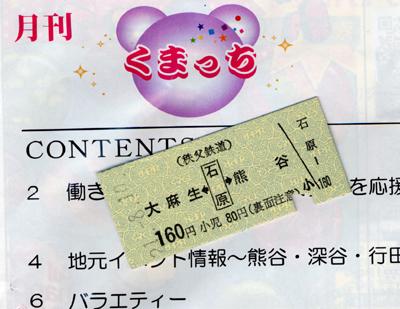 熊桜、くまっち。_f0152544_1529187.jpg