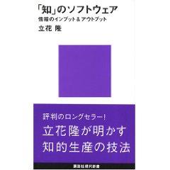 2009.08.09 最近読んだ本について_b0112648_1302526.jpg