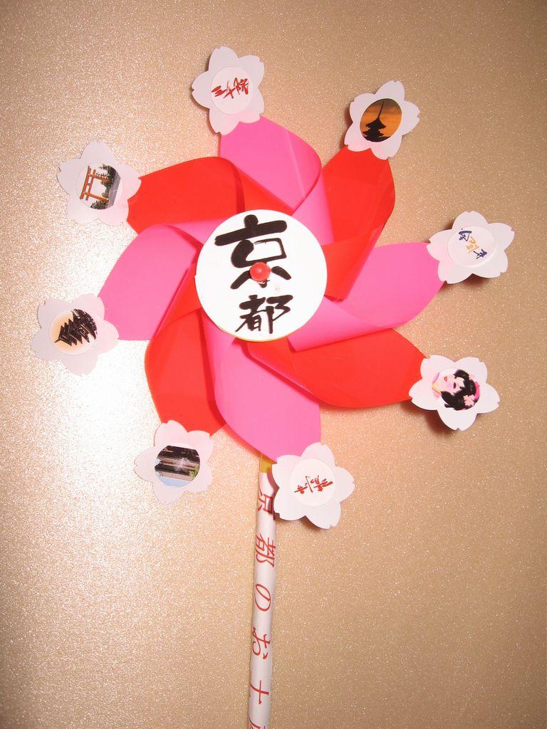 ご当地京都版風車のサンプル_a0136453_1843572.jpg