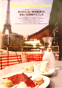 Cafe' du Musee a Paris...ボンズール!_f0208675_1827263.jpg