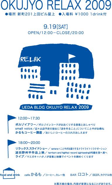 9/19 sat 上田ビル 屋上リラックス              いよいよ明日です!!_b0125413_153529100.jpg