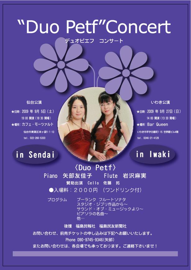 9/27(日)のピアノとフルートとチェロによる素敵な午後のコンサート_d0115919_1265399.jpg