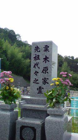 墓石クリーニング_c0160758_9749.jpg