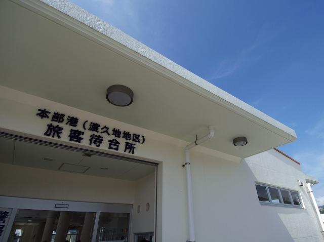 水納島 1_f0018464_15122556.jpg