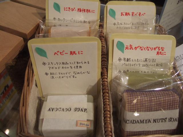 手作り石鹸_c0128487_2011558.jpg