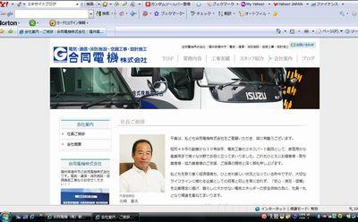 合同電機のオフィシャルサイト開設しました_e0194049_2320523.jpg