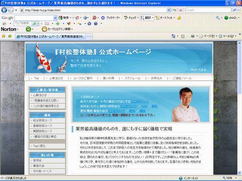 村松整体塾公式ホームページ