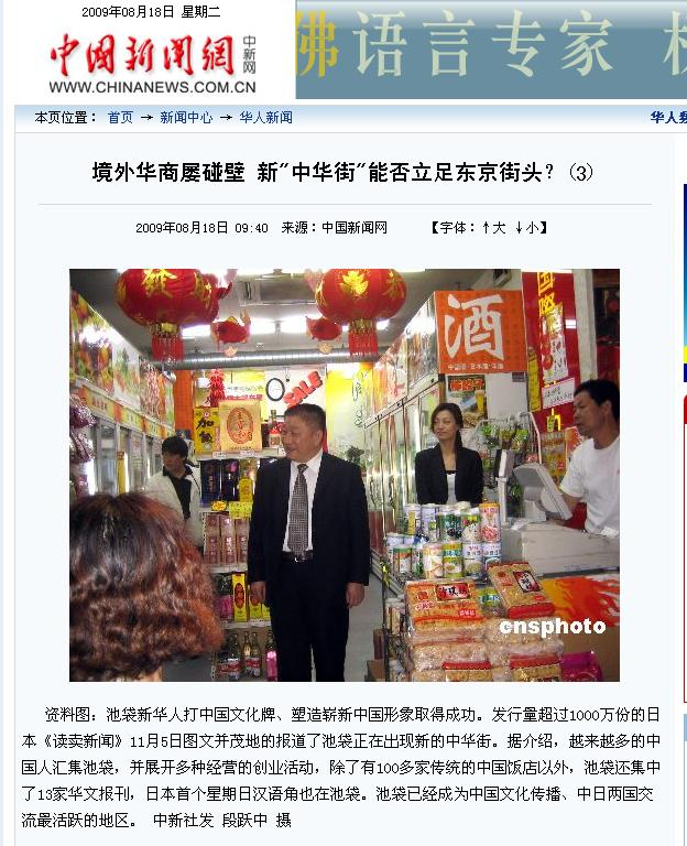 池袋中華街 いつ作られるか 中国人の関心事に_d0027795_22473690.jpg