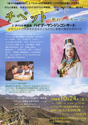 10月24日(土) バイマーヤンジンコンサート_a0111125_1844925.jpg