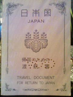 白いパスポート_c0187025_22265785.jpg