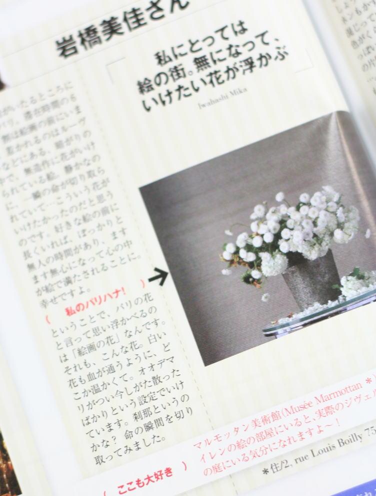 花時間9月号 「パリの花」 _a0042928_22283724.jpg