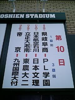 第91回全国高校野球選手権大会~帝京_e0089732_194171.jpg