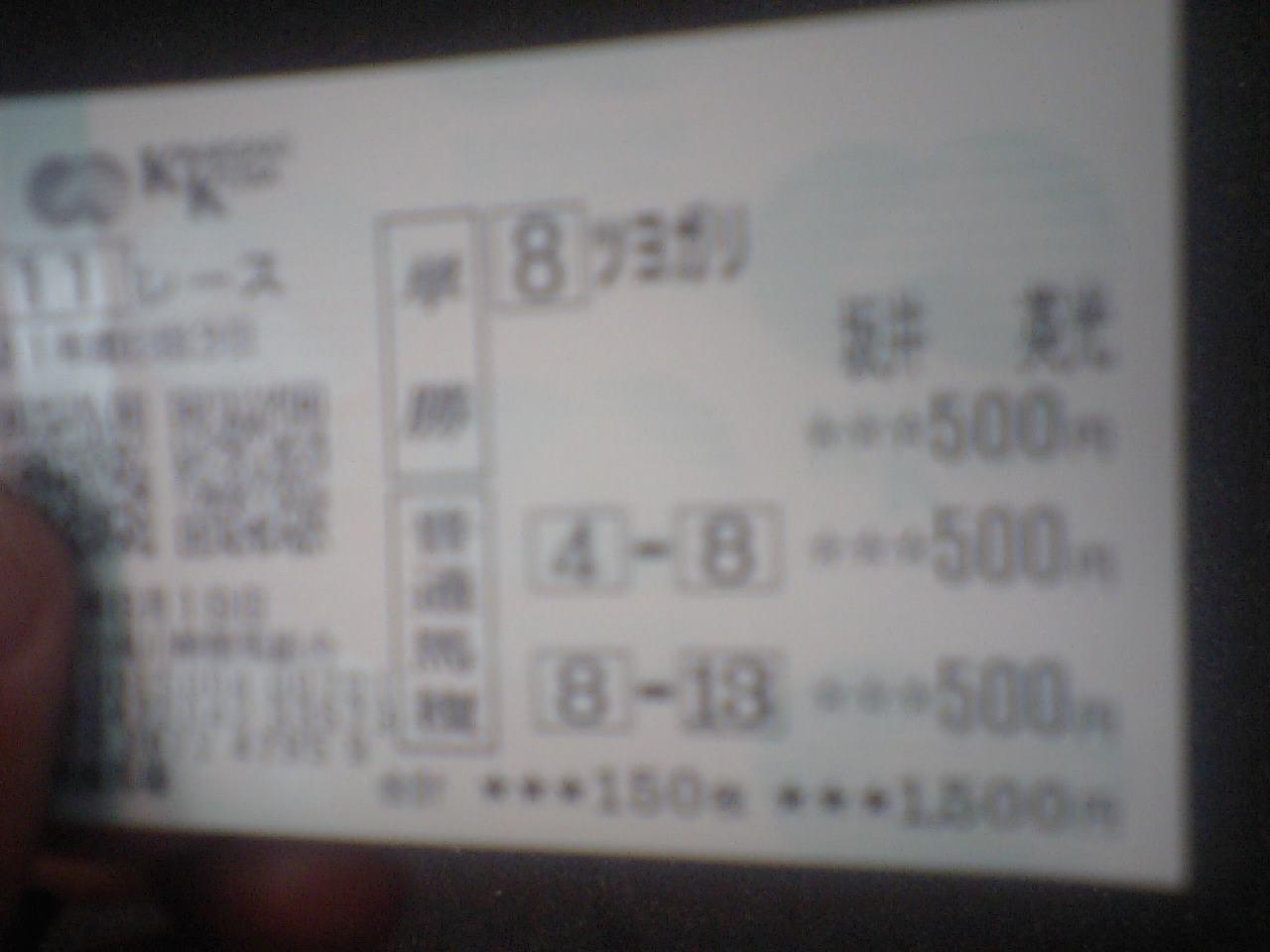 川崎最終レースをゲット_d0057733_2154153.jpg