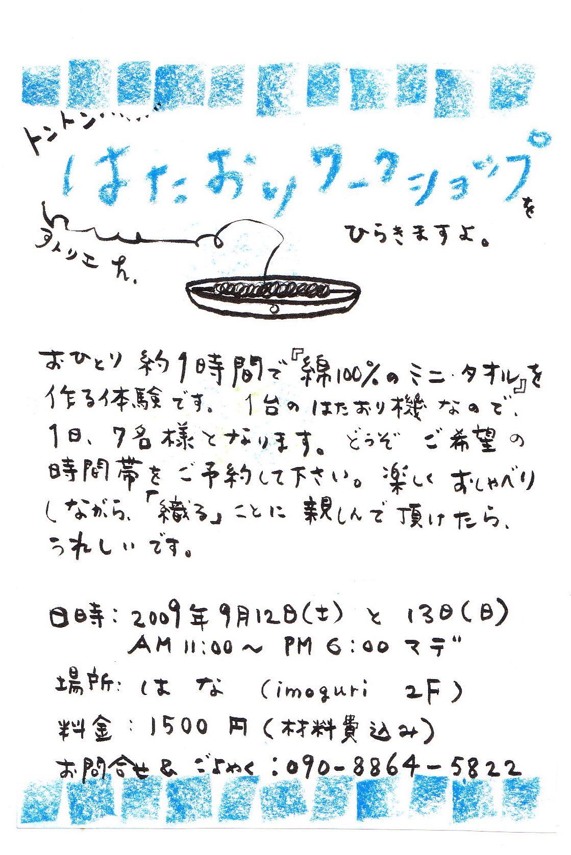 b0159237_1710669.jpg