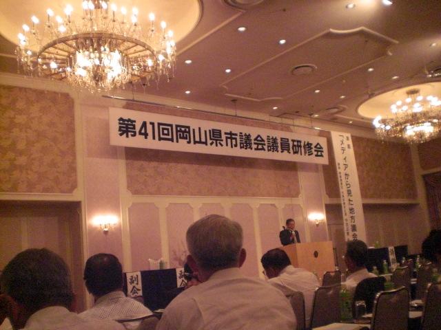 第41回・岡山県市議会議員研修会・・・・・_b0152548_1782550.jpg