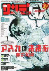 月刊サンデーGX (ジェネックス)09月号 発売中☆_f0196753_1914215.jpg