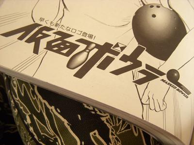 月刊サンデーGX (ジェネックス)09月号 発売中☆_f0196753_1931786.jpg