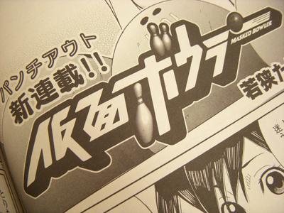 月刊サンデーGX (ジェネックス)09月号 発売中☆_f0196753_193655.jpg