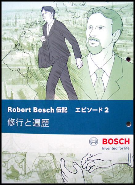 BOSCH漫画[エピソード2]〜完成っ!!〜_f0119369_17321485.jpg